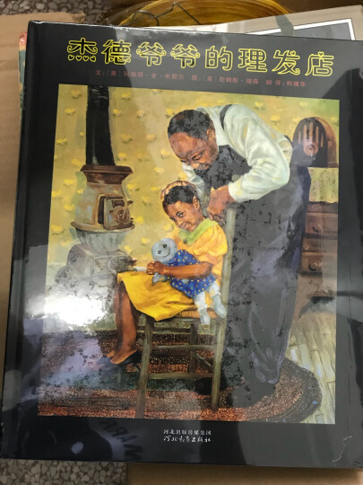 给孩子最好的性格最美的心灵:太阳蛋奇幻时光(冬季卷蓝色共4册) 晒单图