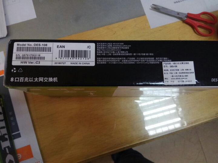 友讯(D-Link)dlink DES-108 百兆 交换机8口 晒单图
