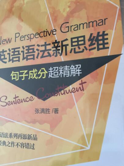 新东方 英语语法新思维:句子成分超精解 晒单图