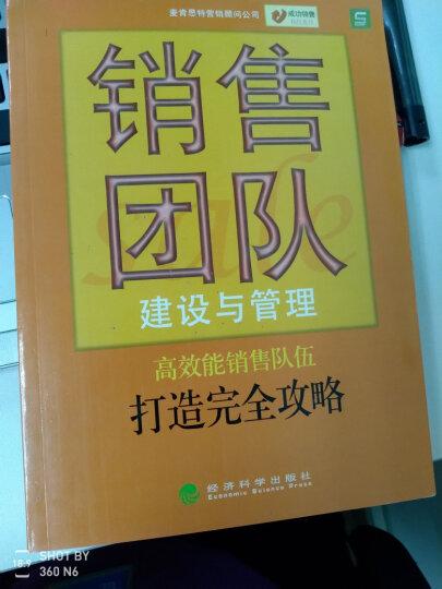 成功销售执行丛书:销售团队建设与管理 晒单图