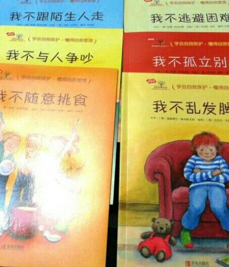 兰可可绘本馆·影响孩子一生的健康书:牙细菌大作战 晒单图