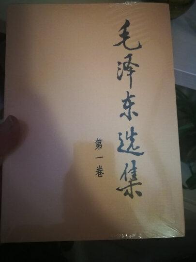 毛泽东选集(套装共4册)  晒单图