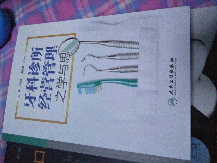 牙科诊所经营管理之学与思 晒单图