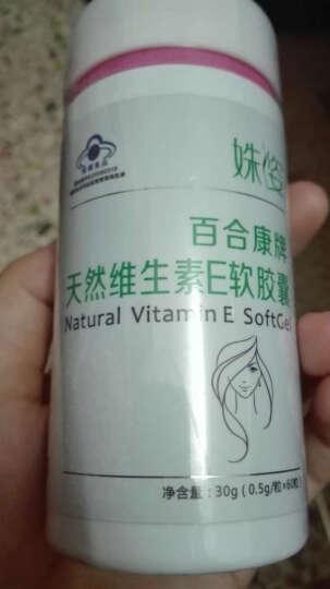 姝姿天然维生素E软胶囊60粒VE  中老年男性女士成人适用ve 天然维生素E 晒单图