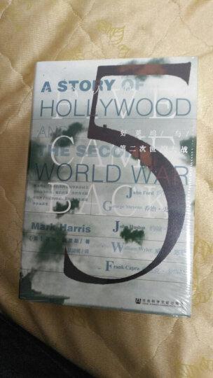 甲骨文丛书·五个人的战争:好莱坞与第二次世界大战 晒单图