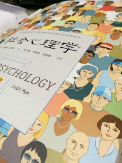 心理学与生活(第19版 英文版) 晒单图