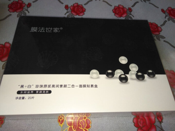 膜法世家 黑白瓷娃娃水嫩亮肤面膜贴套盒20片(以黑净化 以白焕亮 滋养嫩肤 男女士面膜) 晒单图