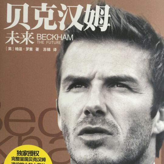 贝克汉姆未来 格温罗素著 足球明星 贝曼联英超英格兰维多利亚足球书籍 足球明星传记 晒单图