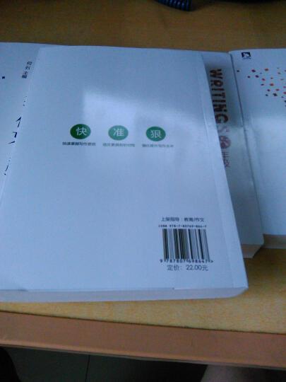 全新正版包邮 小学生课堂示范作文3-6年级全套4册 双色版 高分作文必备好帮手 晒单图
