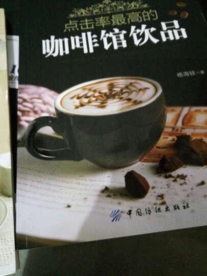 咖啡馆饮品+咖啡馆美食+就想开家咖啡馆3本书 冲泡蒸煮调制配方书籍2 晒单图
