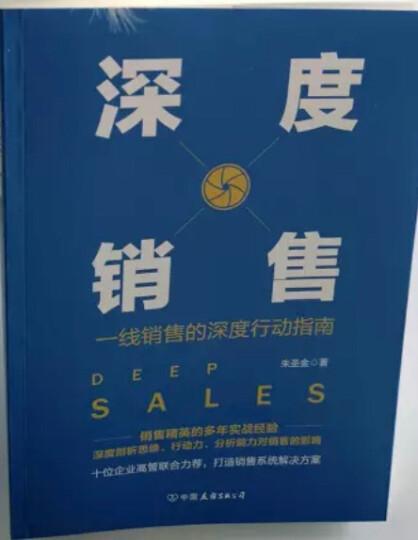 销售就是搞定人心 晒单图