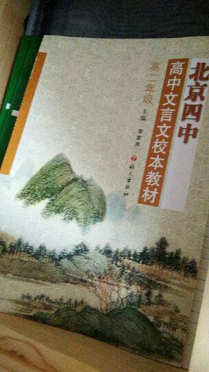 北京四中高中文言文校本教材(高2年级) 晒单图