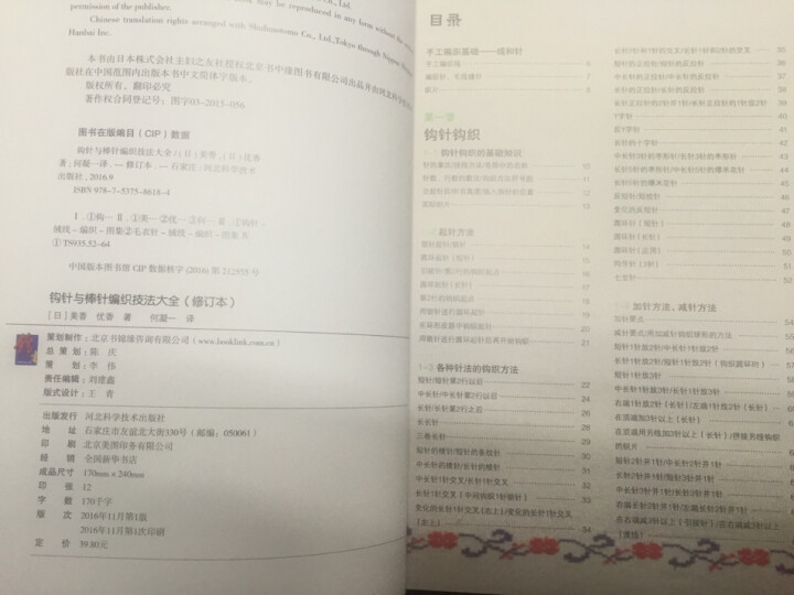 钩针与棒针编织技法大全(修订本) 晒单图