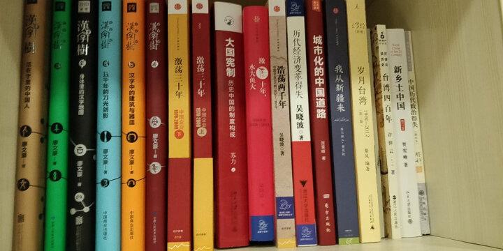鲤译丛·倭寇:海上历史 晒单图