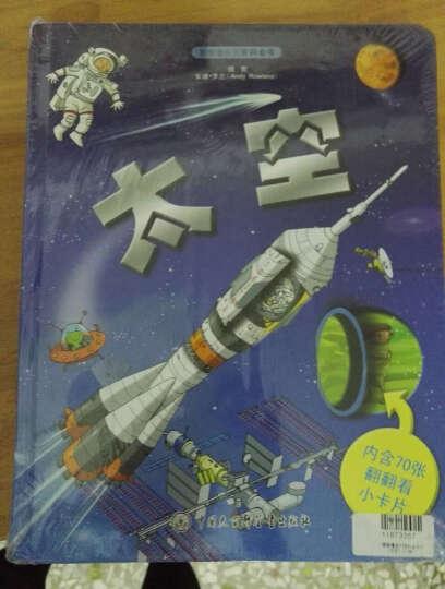 翻翻看系列百科全书:太空+人体(套装共2册) 晒单图