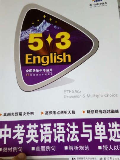53英语语法系列:中考英语语法与单选 晒单图