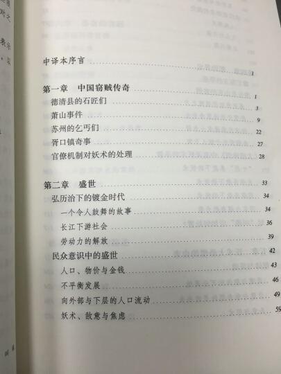 叫魂 1768年中国妖术大恐慌+推背图中的历史(全新图文版) 套装2册 1768年中国妖 晒单图