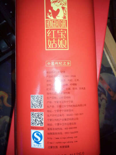 宁夏红 12°红宝姑娘枸杞酒 单瓶500ml   无赠品 晒单图