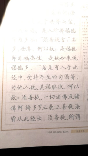 华夏万卷硬笔楷书字帖(京东套装共2册) 晒单图