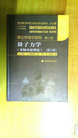 理论物理学教程·第3卷:量子力学(非相对论理论)(第6版) 晒单图