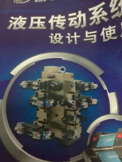 液压传动系统设计与使用 晒单图