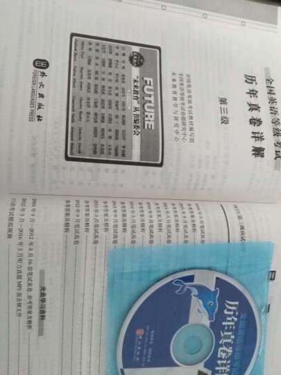 全国英语等级考试历年真卷详解第三级(16年9月考试专用 附光盘) 晒单图