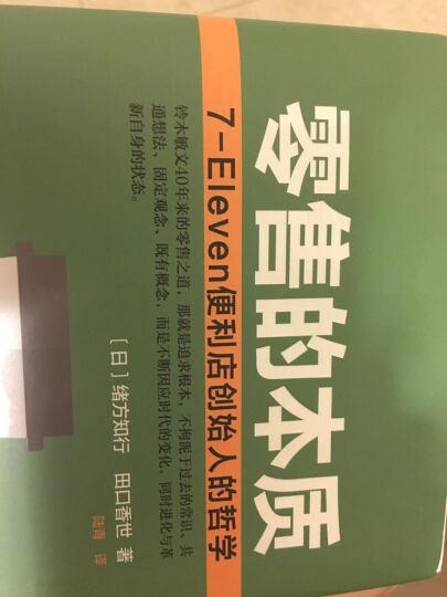 现货 零售的本质:7-Eleven便利店创始人的哲学 [日]绪方知行   田口香世  晒单图