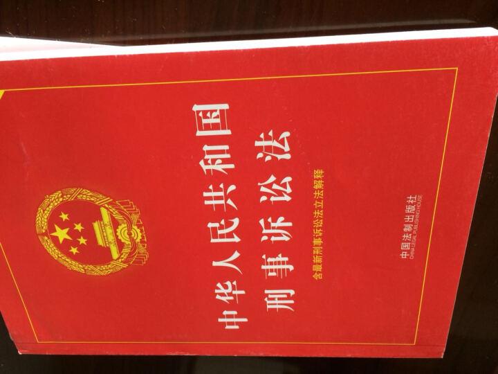 中华人民共和国刑事诉讼法(实用版)(2013最新版·刑事诉讼法) 晒单图