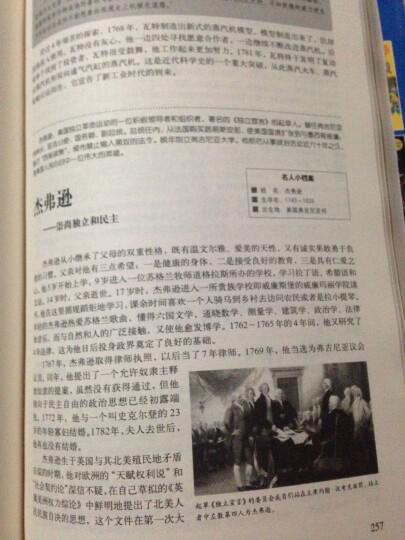 中外名人成才故事大全集 晒单图