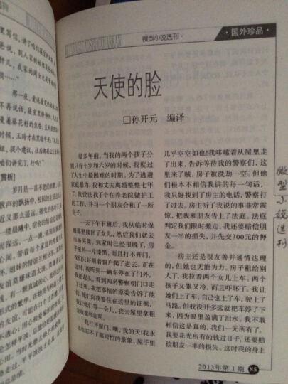 2013年微型小说选刊精装合订本典藏版(套装共4册) 晒单图