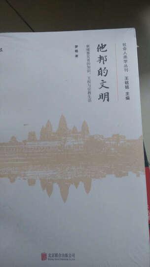 他邦的文明:柬埔寨吴哥的知识、王权和宗教生活 晒单图