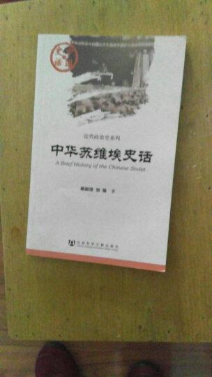 中国史话·近代政治史系列:中华苏维埃史话 晒单图