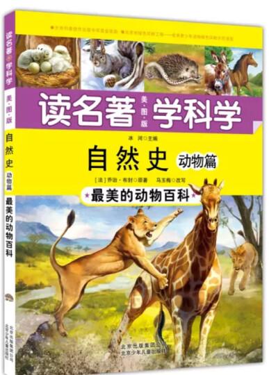 读名著 学科学 自然史 动物 最美的动物百科 晒单图