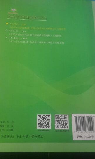 食品安全国家标准宣贯系列丛书:GB 2763-2014《食品安全国家标准 食品中农药最大残留限量》实施指南 晒单图