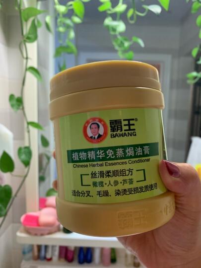 霸王(BAWANG) 植物精华免蒸焗油膏护发素倒膜柔顺头发护理修护精油营养发膜2瓶包邮 晒单图