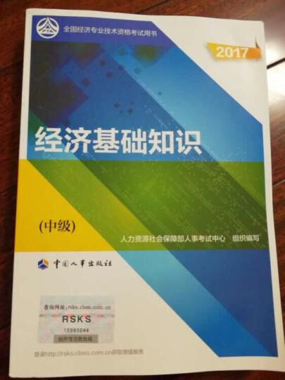 备考2020中级经济师2019教材+真题 (金融专业+基础知识) 晒单图