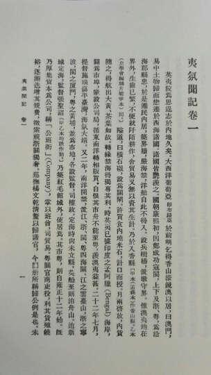 夷氛闻记:清代史料笔记 晒单图