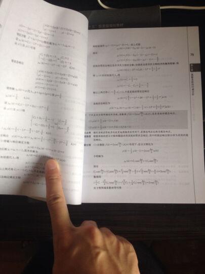 九章 信号与线性系统分析(第四版)同步辅导及习题 第4版辅导书 配套高教版 吴大正  晒单图
