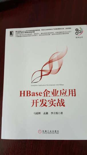 HBase企业应用开发实战 晒单图