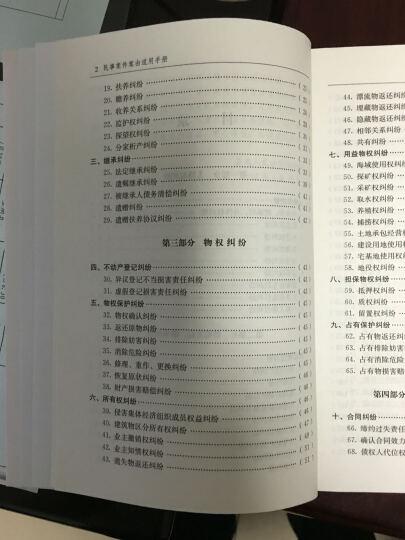 民事案件案由适用手册(根据新民事诉讼法编选) 晒单图