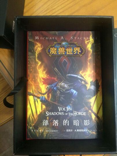 魔兽世界·官方小说典藏版(套装共3册) 晒单图