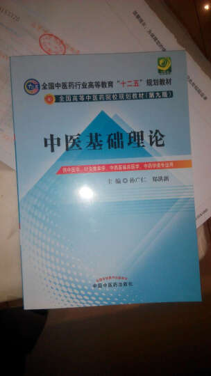 中医基础理论-供中医学.针灸推拿学.中西医临床医 晒单图