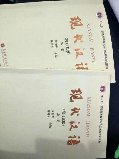 正版现货 现代汉语第六6版上册+下册2本 黄伯荣 高等教育出版社 廖序东黄伯荣现代汉语6 晒单图
