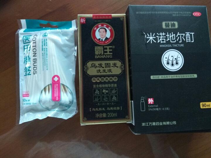 蔓迪 米诺地尔酊 90ml  防男性型脱发斑秃  脱发药品 1盒装【套餐一 晒单图