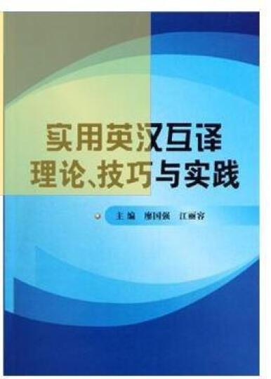 实用英汉互译理论、技巧与实践 晒单图
