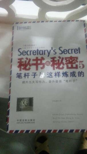 从秘书到领导:秘书的秘密职场实战套装(套装全6册) 晒单图