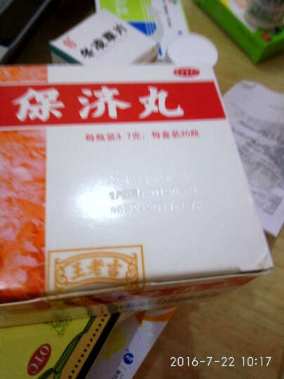 王老吉保济丸20瓶/盒恶心呕吐头疼拉肚子晕车晕船药 晒单图