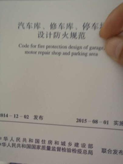 GB 50067-2014 汽车库修车库停车场设计防火规范 晒单图