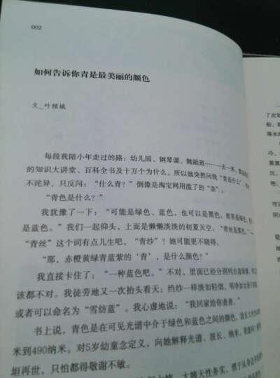 读者:2012年季度精选集·秋季卷(原创版) 晒单图