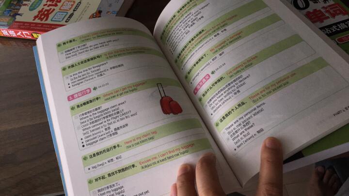 出国旅游学习必备 旅游英语口语图解一看就会+超奇迹 分类记 18000英语单词 晒单图
